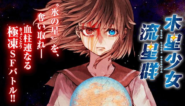 木星少女流星群
