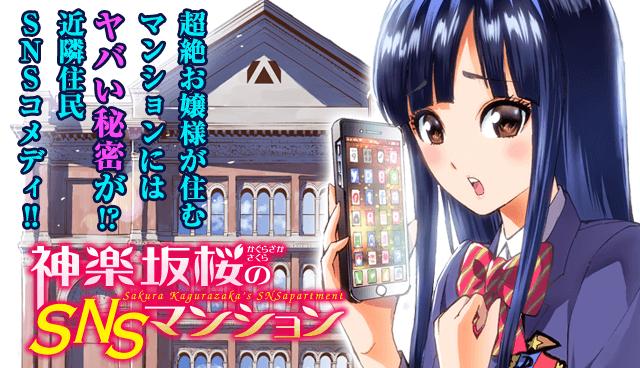 神楽坂桜のSNSマンション