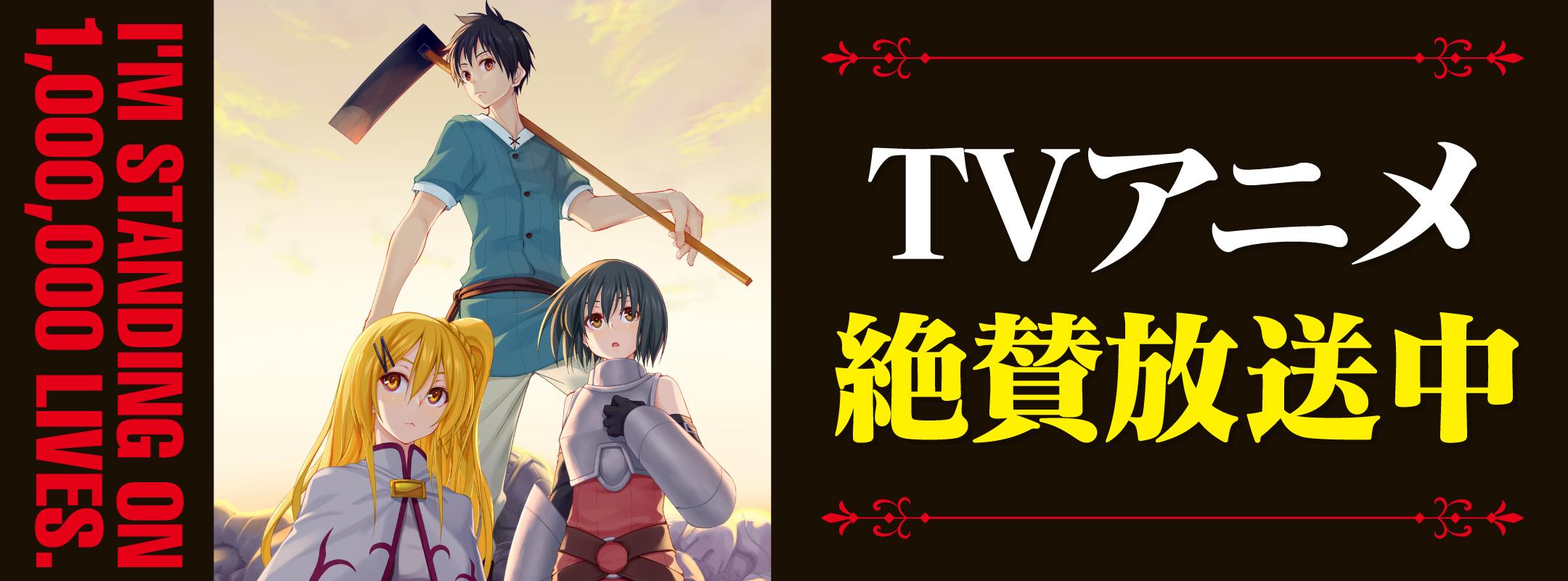 TVアニメ 絶賛放送中
