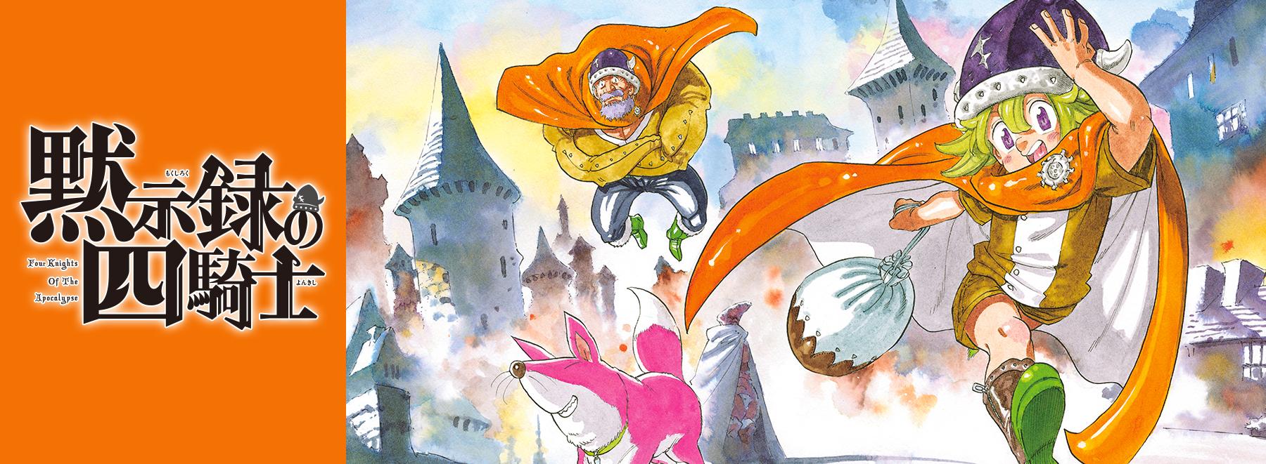 『黙示録の四騎士』のストーリー、キャラクター、見どころを大公開! 関連記事・動画もチェックできるよ!