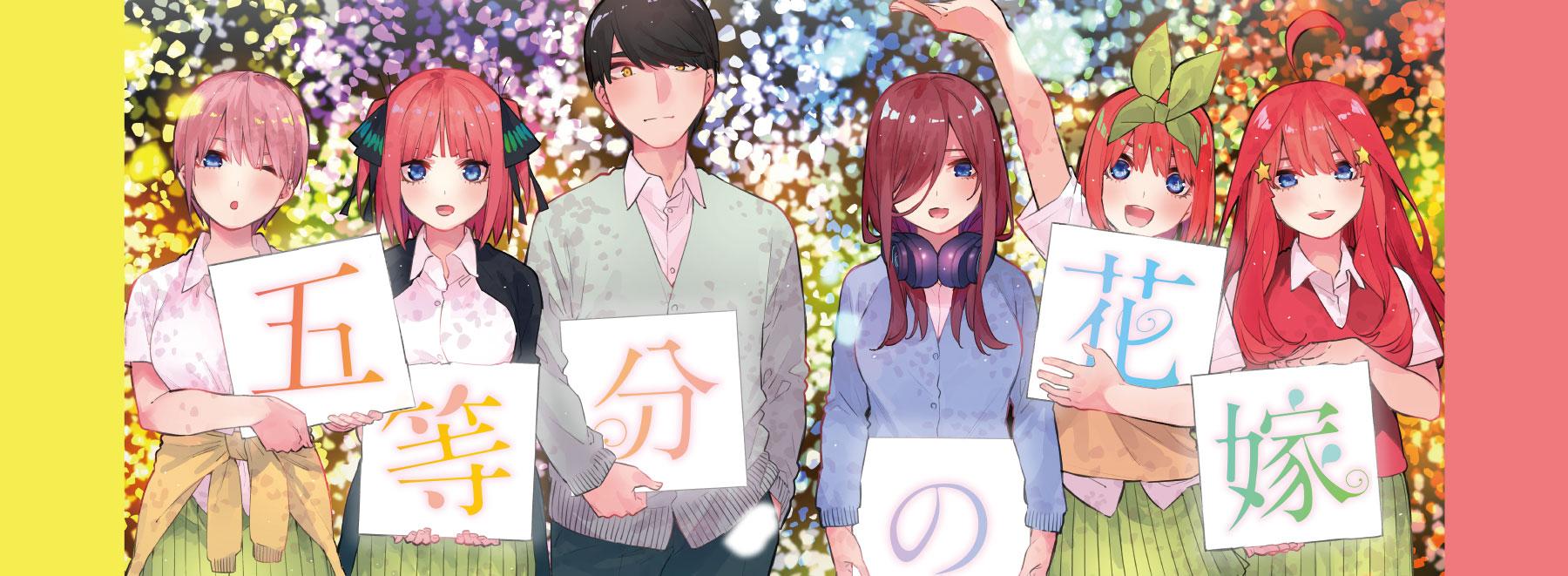 『五等分の花嫁』を徹底解説! │ 週刊少年マガジン公式